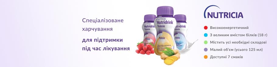 Спец ціна на ентеральне харчування Нутрідрінк