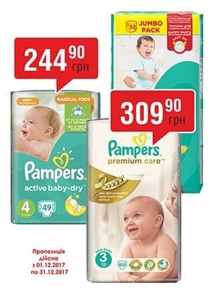 В вашей аптеке действует акция на подгузники PAMPERS Pants 309,90 грн и PAMPERS Active Baby Dry 244,90 грн а также Pampers premium VP 309,90