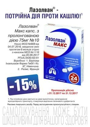 В вашей аптеке действует акция на препараты компании САНОФИ - Лазолван Макс