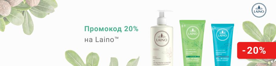 Даруємо промокод 20% на косметику ТМ Laino