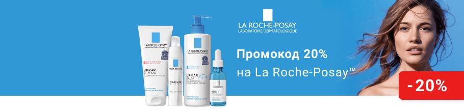 Даруємо промокод 20% на косметику ТМ La Roche-Posay