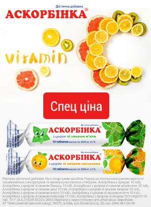 Спец ціна на вітаміни Аскорбінка
