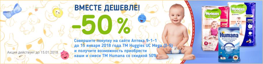 Вместе дешевле! Подгузники Huggies с кашей или смесью Humana. Эксклюзивное предложение от АПТЕКА 9-1-1 для мам и малышей.