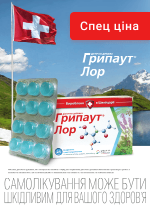 Спец ціна на льодяники Грипаут Лор з ацетилцистеїном