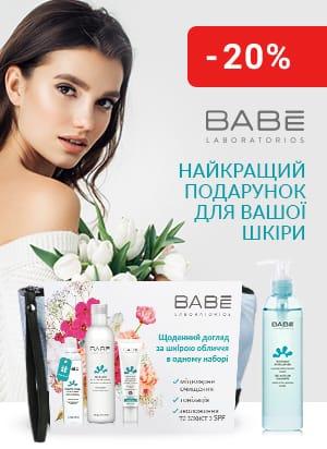 Знижки від 20% на косметику Babe Laboratorios