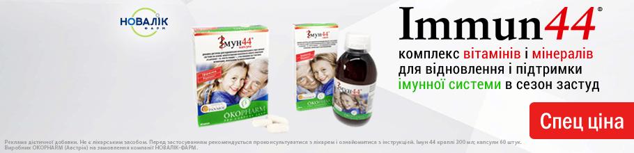 Спец ціна на імуномодулятор Імун 44