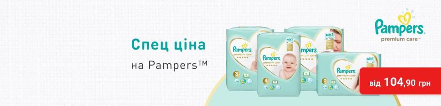 Спец ціни на підгузки Pampers Premium Care