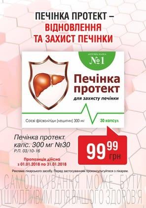 В аптечной сети действует акция на препарат Печень протект - фиксированная цена 99,99 грн