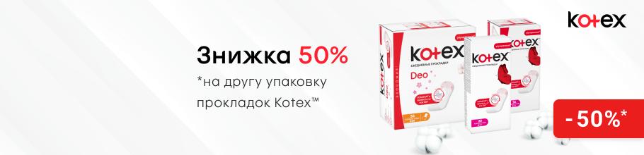 Знижка 50% на другу упаковку прокладок ТМ Kotex