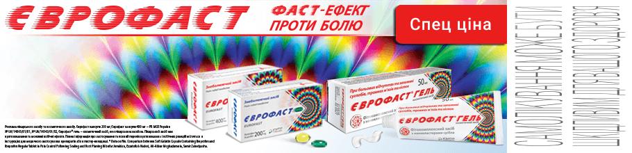 Спец ціни на знеболюючі засоби Єврофаст