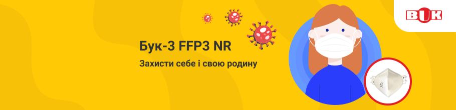 Респіратор БУК-3 FFP3. Захисти себе і свою родину!