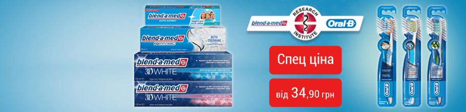 Спец ціна на засоби для догляду за ротовою порожниною Blend-A-Med та Oral-B