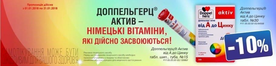 В аптечной сети действует акция на ТМ ДОППЕЛЬГЕРЦ® АКТИВ - 10% скидка
