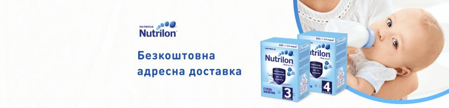 Безкоштовна адресна доставка дитячого харчування ТМ Nutrilon