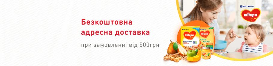 Безкоштовна адресна доставка дитячого харчування ТМ Milupa від 500грн.