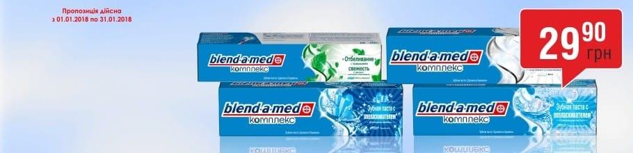 В аптечной сети действует акция на зубные пасты ТМ BLEND_A_MED- фиксированная цена - 29,90 грн