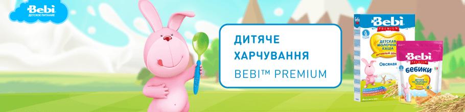 Спец ціна на безмолочні каші TM Kolinska Bebi