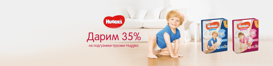 Дарим 35% на подгузники-трусики Huggies