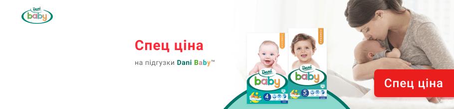 Спец ціни на підгузки ТМ Dani Baby