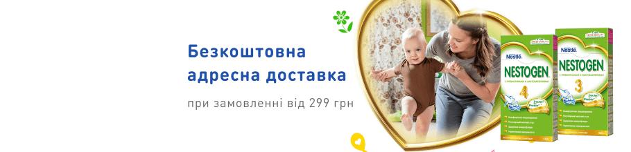 Адресна доставка дитячого харчування ТМ Nestogen