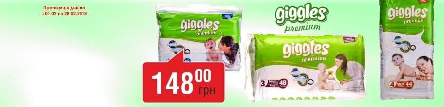 148,00 грн   ЦЕНОВОЕ ПРЕДЛОЖЕНИЕ НА подгузники GIGGLES Premium