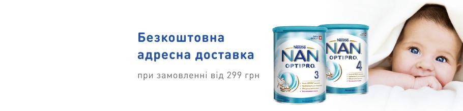 Адресна доставка дитячого харчування ТМ Nan