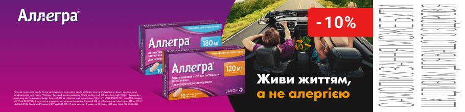 Знижка 10% на антигістамінний препарат Аллегра