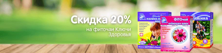 """Витаминизация! -20% Витаминизация на  товары фиточай """"Ключи Здоровья"""""""