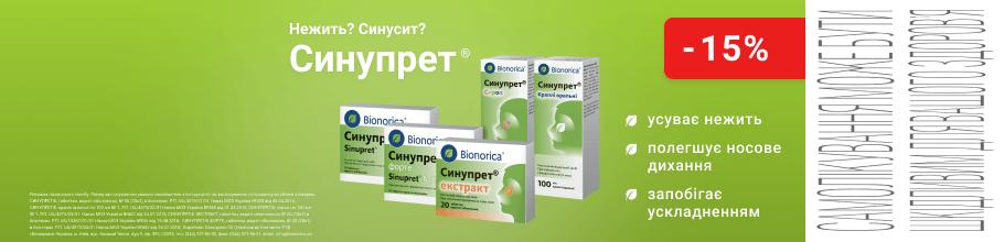 Знижка 15% на засоби для лікування нежитю та синуситів ТМ Синупрет