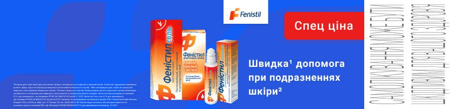 Спец ціна на антигістамінні засоби Феністил
