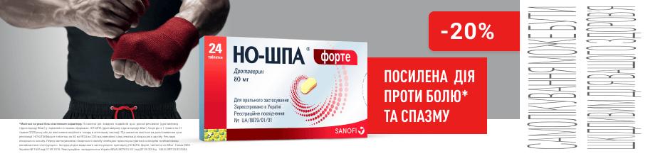 Знижка 20% на спазмолітичний препарат Но-Шпа форте