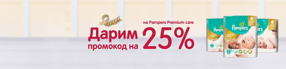 """Pampers """"Premium care"""". Дарим промокод на 25%"""