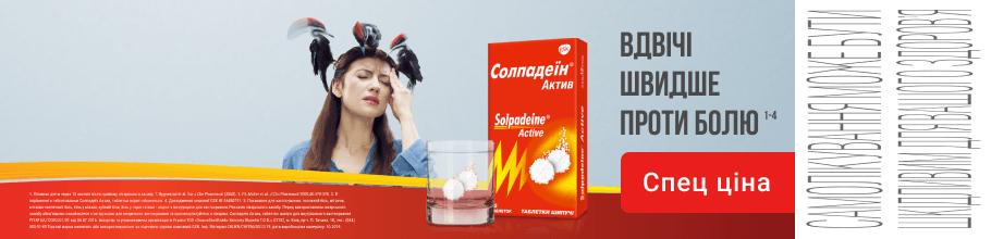 Спец ціна на знеболюючі засоби Солпадеїн