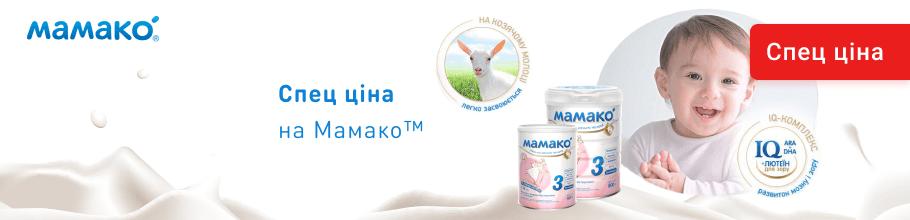 Знижка 20% на дитяче харчування на основі козячого молока Мамако