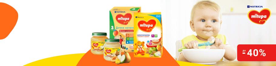 Знижки до 40% на дитяче харчування ТМ Milupa