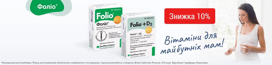 Знижки 10% на препарати фолієвої кислоти ТМ Фоліо