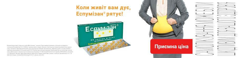 Приємна ціна на засіб для зменшення метеоризмів Еспумізан®