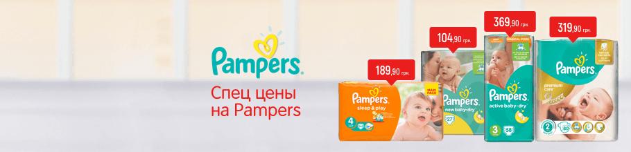 Специальные цены на подгузники Pampers - Аптека 911 7427c1c305c