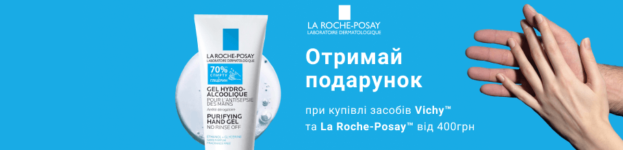Санітайзер La Roche-Posay в подарунок