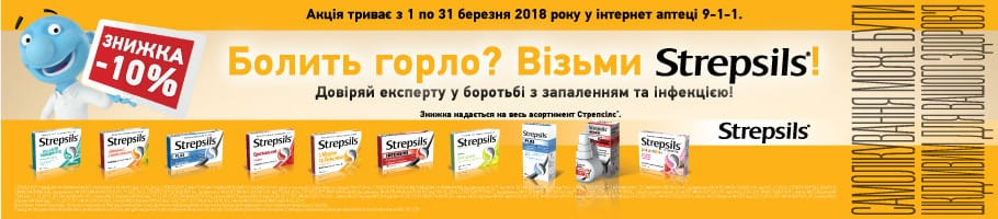 Скидка на препараты Strepsils