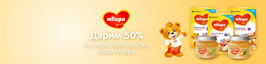 Вместе дешевле! Дарим 50% на пюре при покупке каши Milupa