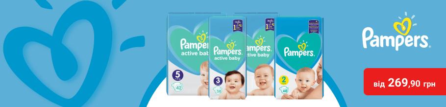 Спец ціни на дитячі підгузки ТМ Pampers