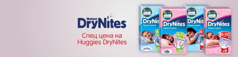 Специальные цены в марте на трусики Huggies HUGGIES DryNites