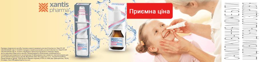 Дитячі краплі ТМ Санорин за приємною ціною