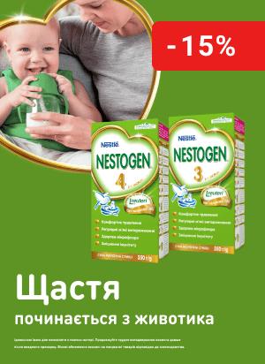 Знижки до 15% на дитяче харчування ТМ Nestogen