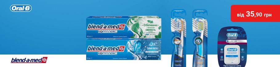 Спец ціна на засоби по догляду за ротовою порожниною ТМ Blend-a-med