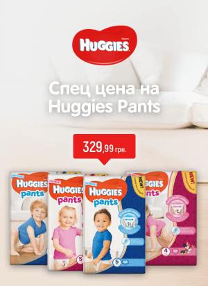 Специальные цены в апреле на трусики Huggies