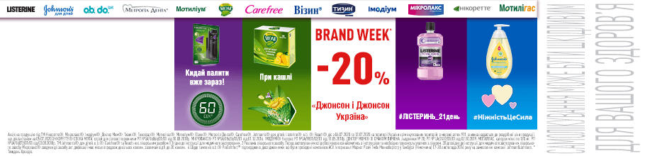Знижки 20%. Brand week Johnson&Johnson