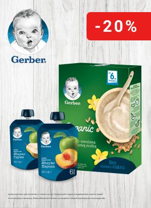 Знижки до 20% на дитяче харчування ТМ Gerber