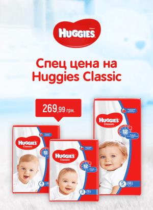 Специальные цены в апреле на подгузники Huggies Classic